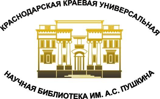 Краснодарская краевая универсальная научная библиотека имени А. С. Пушкина